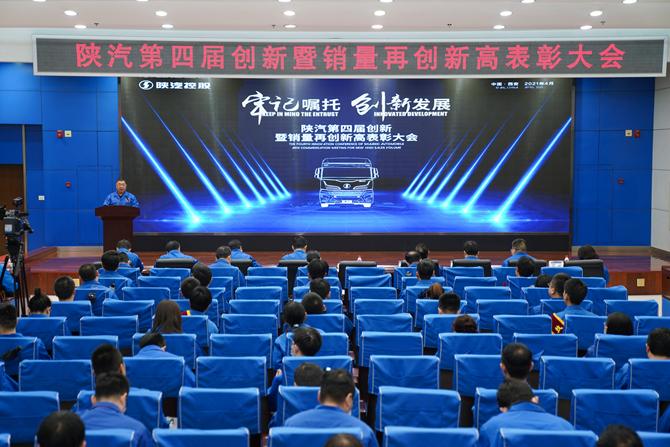 陕汽一季度销售6.9万辆 单月突破3.6万辆 以客户为中心 创新驱动 再创新高